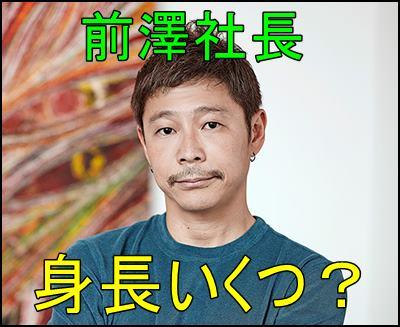 前澤友作(ZOZOTOWN社長)の身長と学歴は?年収数十億で時計と車が異常1-1