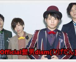 Official髭男dism(ひげだん)の評価がすごい!Mステ出演やおすすめ曲は?1