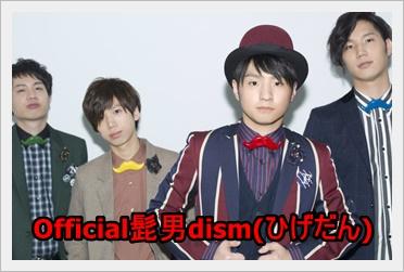 Official髭男dism(ヒゲダン)の評価がすごい!Mステ出演やおすすめ曲は?1