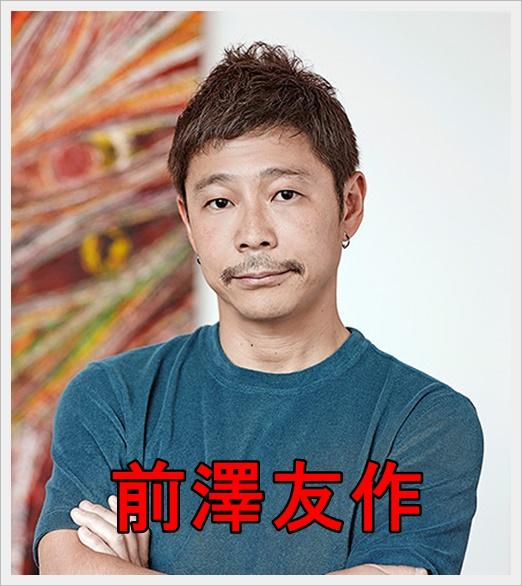 前澤友作(ZOZOTOWN社長)の身長と学歴は?年収数十