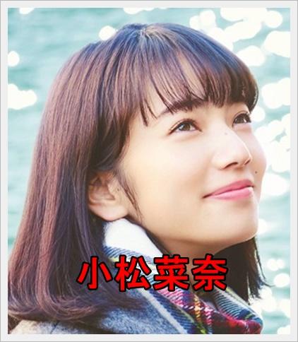 小松菜奈と大泉洋W主演!リアルでの年齢差と映画内での年齢差は?1-1
