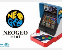 NEOGEO miniが3.5インチ液晶画面付きで発売!価格や収録ソフトは?1