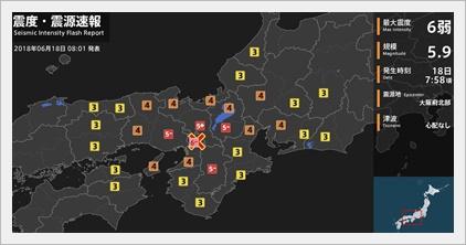 大阪北部地震は英語で何と呼ぶのか?海外のニュースでの呼び方は?1