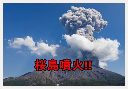 桜島の噴火活動はいつものこと?周期や歴史をまとめ。被害や影響も。1