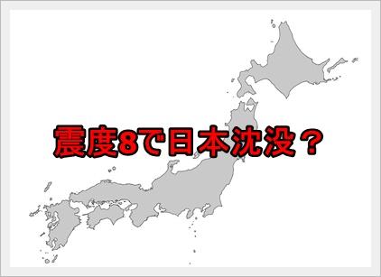 大阪北部で震度6弱、東北で震度7、じゃ震度の最大は?震度8が最強?1
