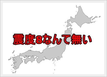 大阪北部で震度6弱、東北で震度7、じゃ震度の最大は?震度8が最強?2