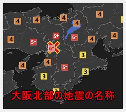 大阪府北部地震なのか大阪北部地震なのか名称をはっきり決めて欲しい1
