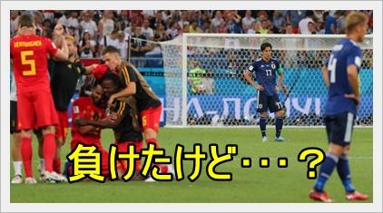2018サッカー日本代表、敗戦後の行動がやばすぎる!世界中が驚愕!e