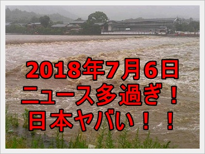2018年7月6日のニュースが多過ぎ!大雨、工場爆発、麻原彰晃死刑などe