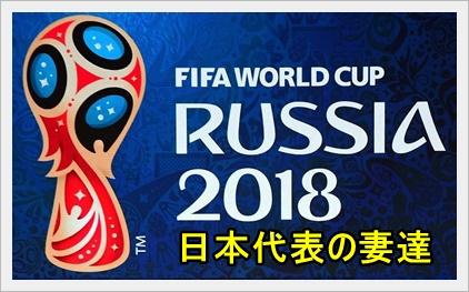 2018サッカー日本代表の妻(嫁)の顔画像や年齢、職業まとめ!e