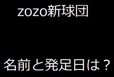 zozo球団の正式名称は?ロッテがzozoになるのか?いつから?2019年?e