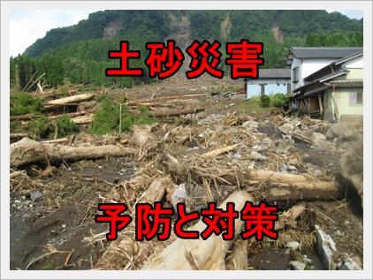 土砂崩れ、土石流などの土砂災害を事前に察知!前兆や予兆で予防対策e