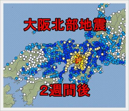 大阪府北部の地震から本日で2週間!明らかになった驚愕の事実とは?e