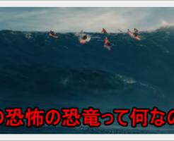 映画『ジュラシック・ワールド炎の王国』で海の中にいる恐竜の正体e