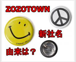 ZOZOTOWN(ゾゾタウン)を運営するスタートトゥデイが社名変更!新しい名前と由来はe