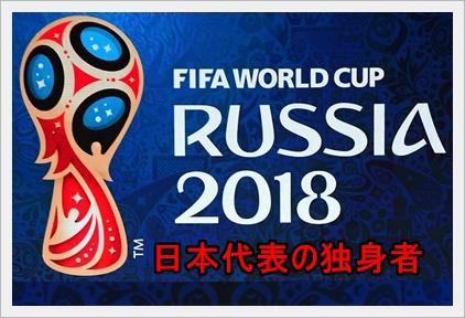 2018サッカー日本代表で結婚してない独身者は?顔画像や年齢まとめe