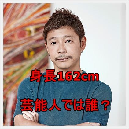 前澤友作(ZOZOTOWN社長)の身長が低い!同じ身長の芸能人まとめ!e
