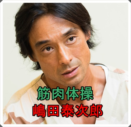 筋肉体操に歯科医師の嶋田泰次郎さん加入、プロフィールまとめ!e