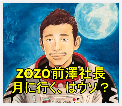 ZOZOTOWN前澤友作社長、実は月へは行かない!その理由と真相がこちらe
