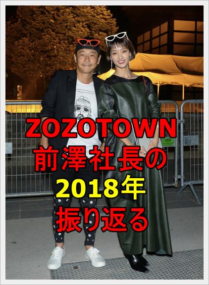 ZOZOTOWN前澤友作社長、身長は小さいけど2018年の功績が大き過ぎるe