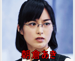 朝倉あきの足が短いんだけど、顔のほくろがかわいいからOK。画像アリe