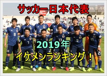 サッカー日本代表のイケメンランキングベスト7!2019年注目の選手!e