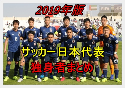 サッカー日本代表2019で結婚してない独身者は?顔画像や年齢まとめe