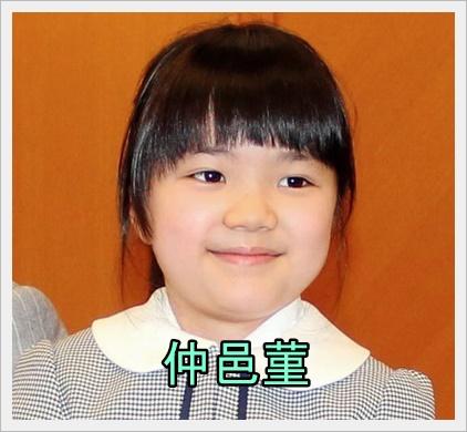 天才囲碁少女、仲邑菫(なかむらすみれ)の身長や年齢は?小学校情報もe