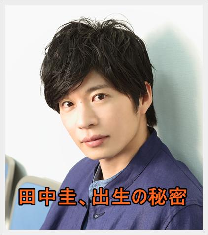 田中圭(たなかけい)の本名は?実家、出身地はどこで親はどんな人?e