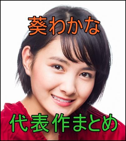 葵わかなの代表作は?CMや映画、ドラマなど、経歴を簡単にまとめ!e