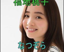 福地桃子、朝ドラ『なつぞら』ではどんな役?哀川翔の娘でも演技は…e