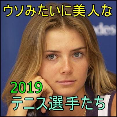 美人女子テニス選手で誰がかわいい?世界ランキング2019最新版BEST10e