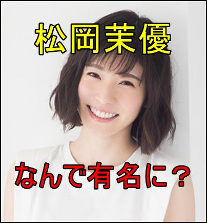 松岡茉優の代表作は?CMや映画、ドラマなど、経歴を簡単にまとめ!e