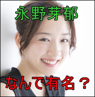永野芽郁の代表作は?CMや映画、ドラマなど、経歴を簡単にまとめ!e