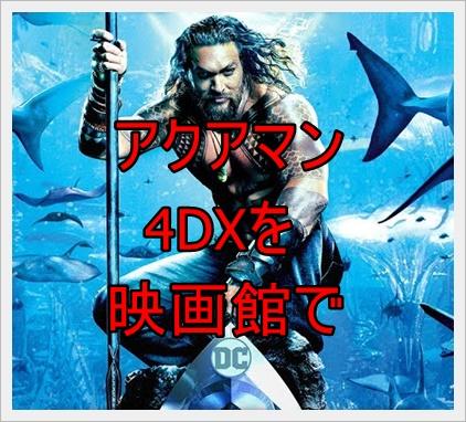 アクアマンを4DXで見れる映画館の一覧。全国の劇場まとめてリスト!e