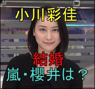小川彩佳アナが一般男性と結婚!嵐の櫻井翔と別れてから早すぎる!e