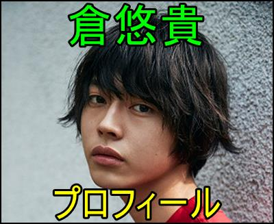 倉悠貴がイケメン過ぎる!出演ドラマのまとめと、菅田将暉との関係もe