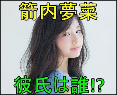 箭内夢菜(やないゆめな)の噂の熱愛相手や歴代彼氏をまとめ!画像アリe