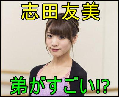 志田友美が溺愛する岩手の弟が超絶イケメン?顔、身長や年齢まとめ!e