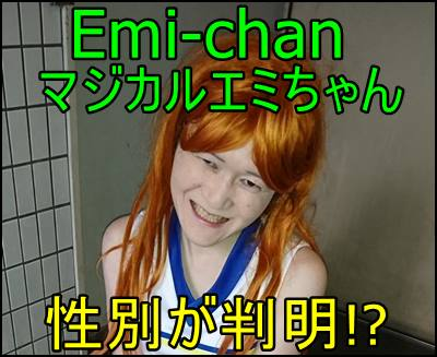 Emi-chan(マジカルエミちゃん)の性別は?声と体型から徹底検証!e