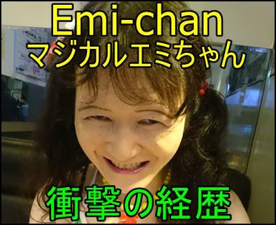 Emi-chan(マジカルエミちゃん)の経歴や活動記録が想像以上だったe