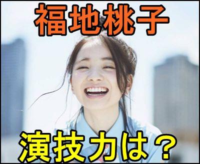 福地桃子、なつぞらでの演技がすごい!3年A組やチアダンでの評価は?e