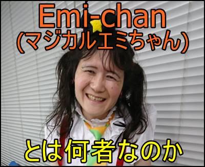 Emi-chan(マジカルエミちゃん)とか言う衝撃の地下アイドルについてe