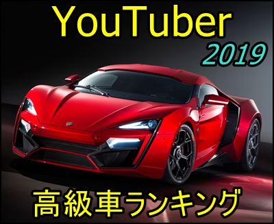 2019YouTuberの高級車ランキングベスト3!随時追記&加筆修正アリ!e