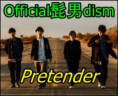 ヒゲダンがMステで新曲『Pretender』を披露!歌詞や動画を紹介!e
