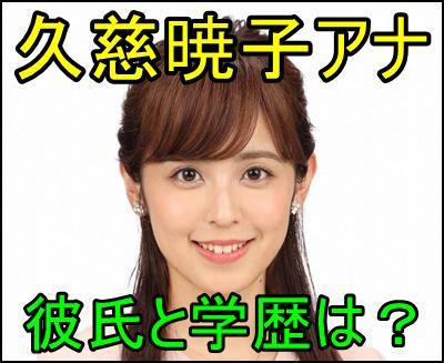 久慈暁子(くじあきこ)アナの熱愛彼氏は?高校、大学など学歴も調査!e
