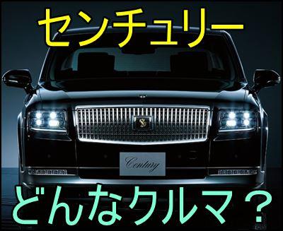 天皇陛下の乗るトヨタの『センチュリー』とはどんなクルマなのか?e