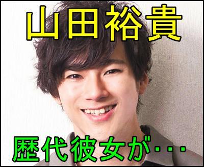 山田裕貴と噂になった歴代彼女をまとめた結果、衝撃の事実が発覚!e