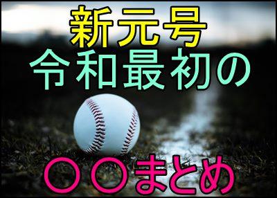 改元記念!令和最初の○○まとめてみた。スポーツ界や芸能界では…?e