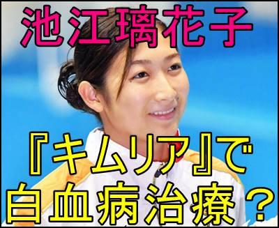 池江璃花子、キムリアで白血病を治療できる?東京オリンピックは?e